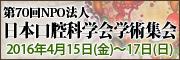 第70回NPO法人日本口腔科学会学術集会