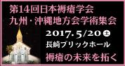 第14回日本褥瘡学会 九州・沖縄地方会 学術集会