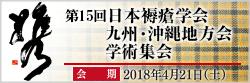 第15回日本褥瘡学会九州・沖縄地方会学術集会