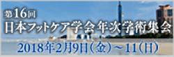 第16回日本フットケア学会年次学術集会
