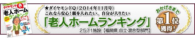 ★ダイヤモンドQ(2014年11月号) これなら安心!親を入れたい、自分が入りたい 「老人ホームランキング」2571施設【福岡県 自立・混合型部門】  おかげさまで第1位獲得!