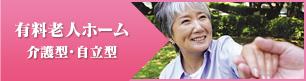 有料老人ホーム 介護型・自立型