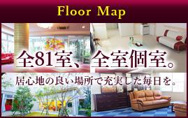 Floor Map 全80室、全室個室。居心地の良い場所で充実した毎日を。