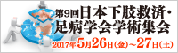 第9回日本下肢救済・足病学会学術集会