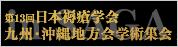 第13回日本褥瘡学会 九州・沖縄地方会 学術集会