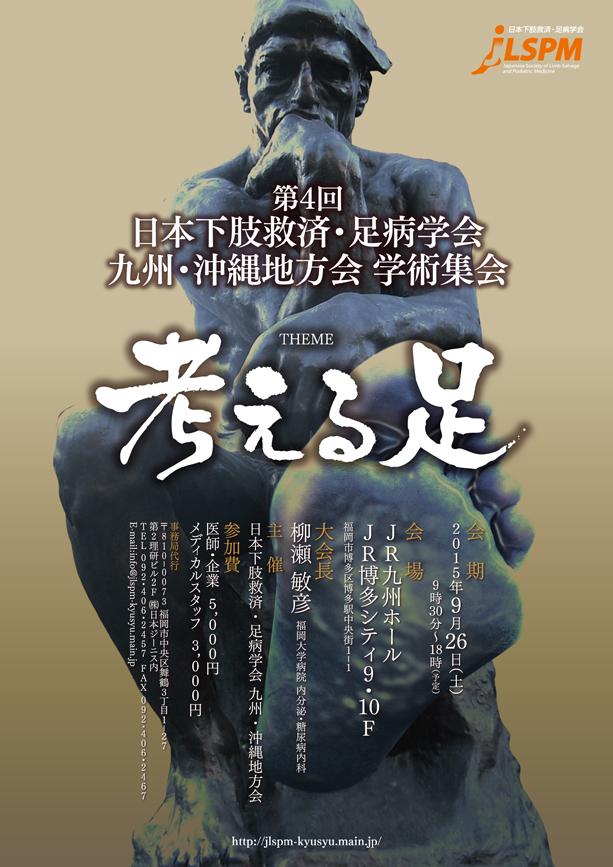 第4回日本下肢救済・足病学会 九州・沖縄地方会 学術集会