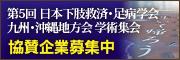第5回日本下肢救済・足病学会 九州・沖縄地方会 学術集会