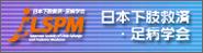 jlspm_banner
