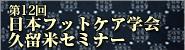 第12回日本フットケア学会 久留米セミナー