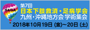 第7回日本下肢救済・足病学会学術集会