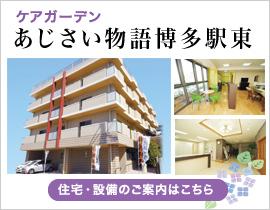 ケアガーデン あじさい物語博多駅東 住宅・設備のご案内はこちら