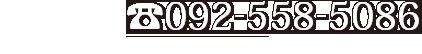 TEL:092-558-5086 〒812-0863 福岡市博多区金の隈1-36-15 FSビル2F