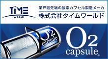 O2カプセルのレンタル・販売 株式会社タイムワールド