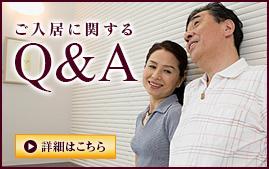 ご入居に関する Q&A