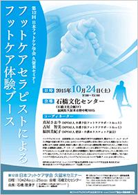 爪の検査と治療