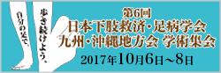 第6回日本下肢救済・足病学会 九州・沖縄地方会 学術集会