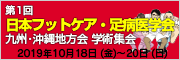 第1回日本フットケア・足病医学会 九州・沖縄地方会 学術集会