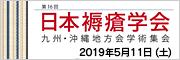 第16回日本褥瘡学会九州・沖縄地方会学術集会