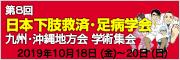 第8回日本下肢救済・足病学会 九州・沖縄地方会 学術集会