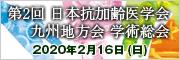 第2回日本抗加齢医学会 九州地方会 学術総会