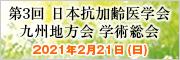 第3回日本抗加齢医学会 九州地方会 学術総会