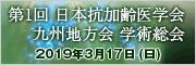 第1回日本抗加齢医学会 九州地方会 学術総会