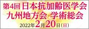 第4回日本抗加齢医学会 九州地方会 学術総会