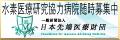 一般社団法人日本先端医療財団