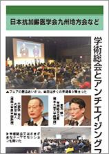 アンチエイジングフェアin 九州2020