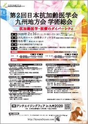 banner_jaam-kyusyu