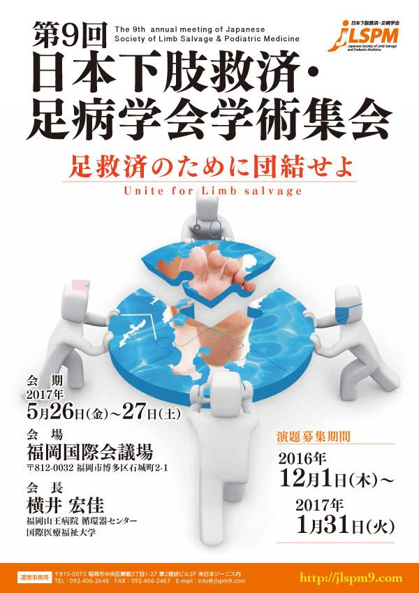 第9回日本下肢救済・足病学会