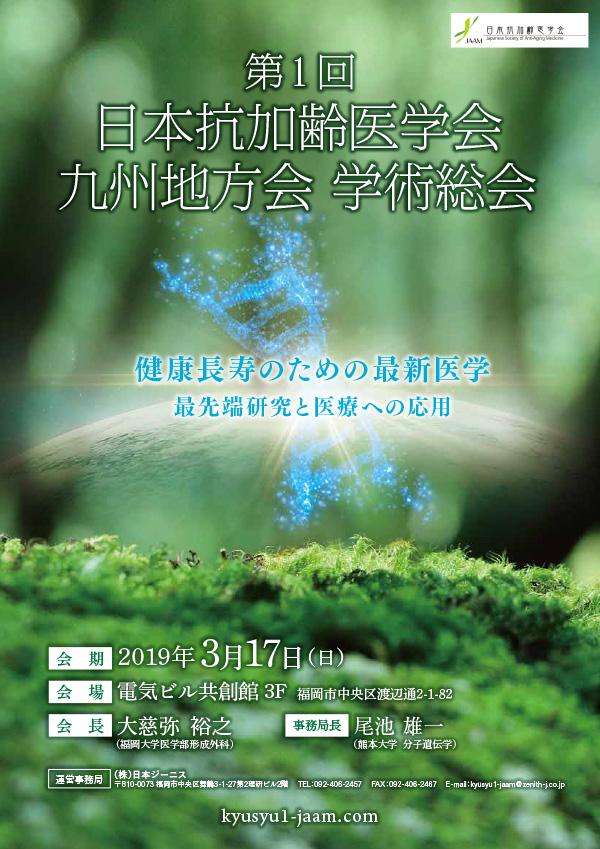 第1回日本抗加齢医学会九州地方会学術総会