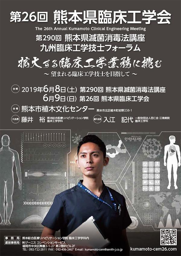 第26回熊本県臨床工学会