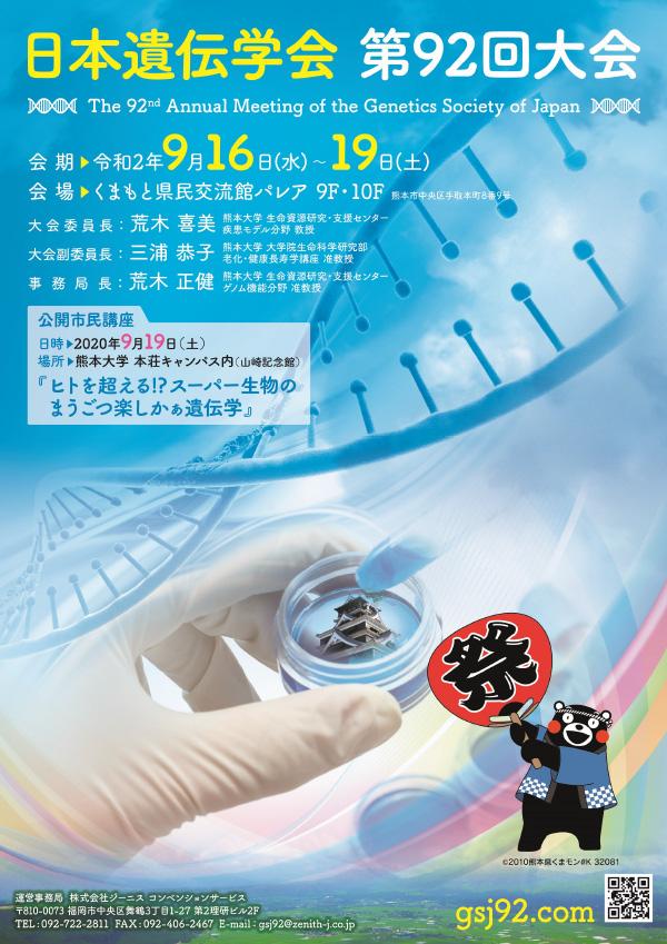 日本遺伝学会 第92回大会
