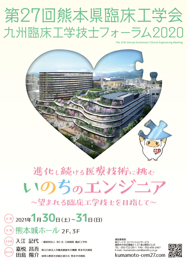 第27回熊本県臨床工学会