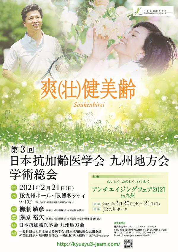 第31回日本臨床工学会および令和3年度公益社団法人日本臨床工学技士会総会