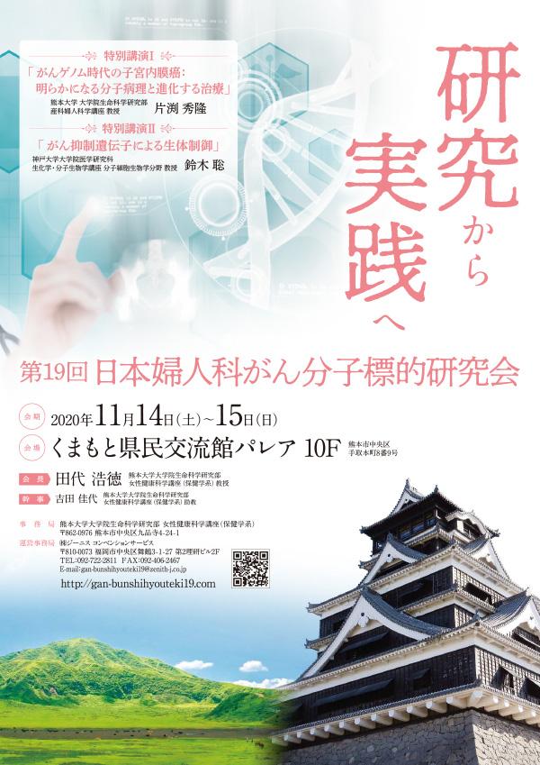 第19回日本婦人科がん分子標的研究会