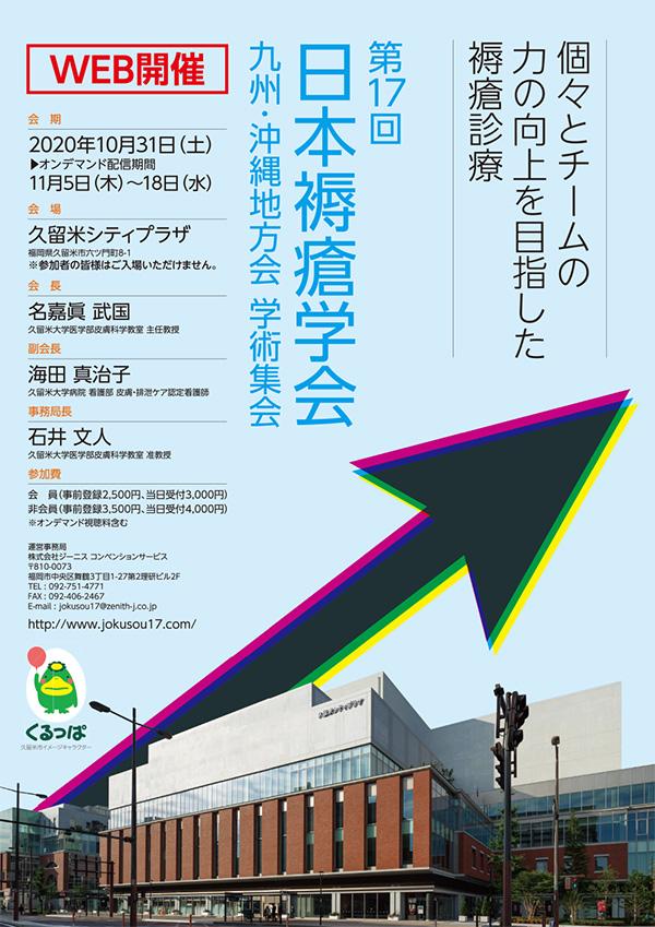 第17回日本褥瘡学会 九州・沖縄地方会 学術集会