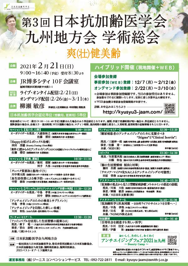 第3回日本抗加齢医学会九州地方会学術総会