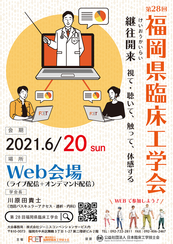 第28回福岡県臨床工学会