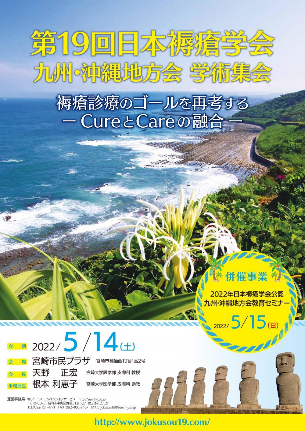 第19回 日本褥瘡学会九州・沖縄地方会学術集会