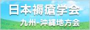 日本褥瘡学会 九州・沖縄地方会
