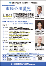 上川端クリニック開院記念市民講座
