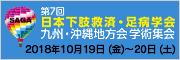 第7回日本下肢救済・足病学会九州・沖縄地方会学術集会