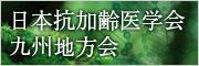 日本抗加齢医学会 九州地方会