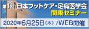 第1回日本フットケア・足病医学会 関東セミナー