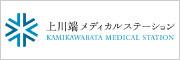 上川端メディカルステーション