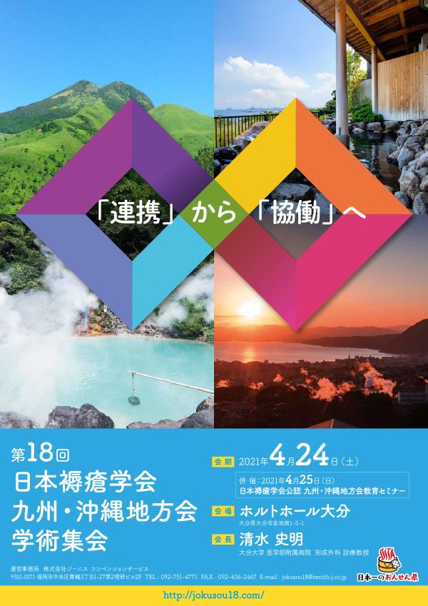第18回日本褥瘡学会 九州・沖縄地方会 学術集会